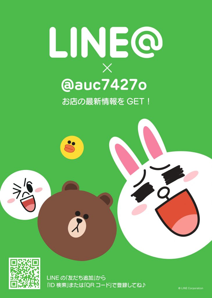 グイン,LINE@