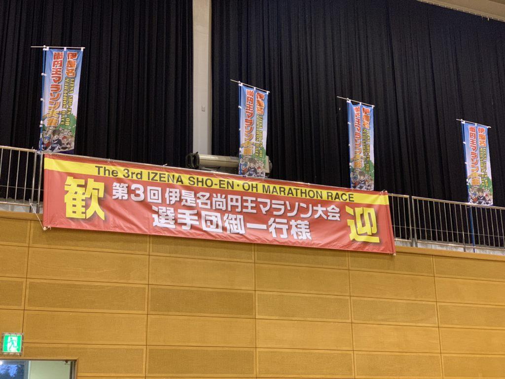 伊是名尚円王マラソン大会